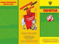 Памятка по антикоррупции 2