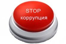 korrupciya_2_20131191438
