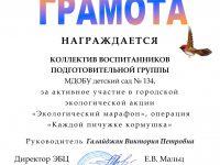 Грамота Галайджян